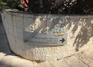 Entrance to Rothberg International School (Boyar Building)